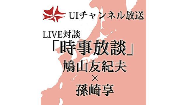 第184回UIチャンネルLIVE対談 鳩山友紀夫×孫崎享「時事放談」