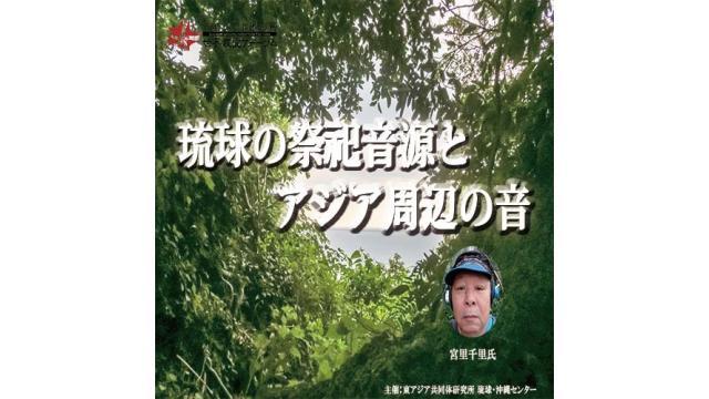 第185回UIチャンネル放送 「琉球の祭祀音源とアジア周辺の音」講師:宮里千里氏(沖縄民俗祭祀採音者)