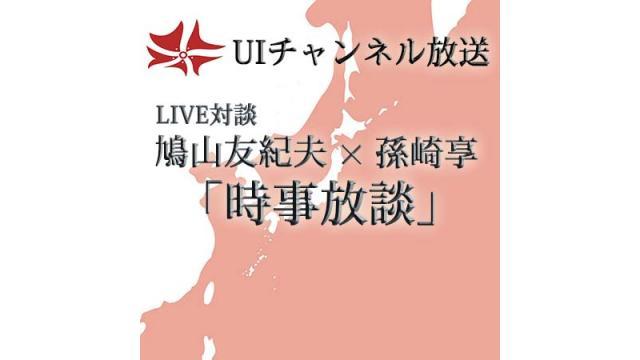 第187回UIチャンネルLIVE対談 鳩山友紀夫×孫崎享「時事放談」