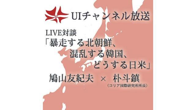 第188回UIチャンネルLIVE対談 鳩山友紀夫×朴斗鎮「暴走する北朝鮮、混沌する韓国、どうする日米」