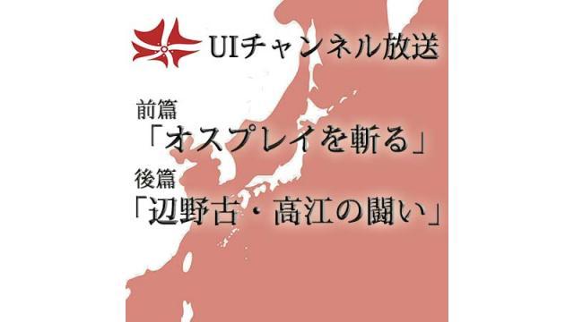 第189回UIチャンネル放送2本立て 前篇「オスプレイを斬る」後篇「辺野古・高江の闘い」