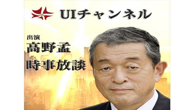 第191回UIチャンネルLIVE放送 高野孟「時事放談」