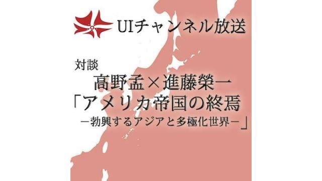 第192回UIチャンネル放送 高野孟×進藤榮一「アメリカ帝国の終焉-勃興するアジアと多様化世界-」