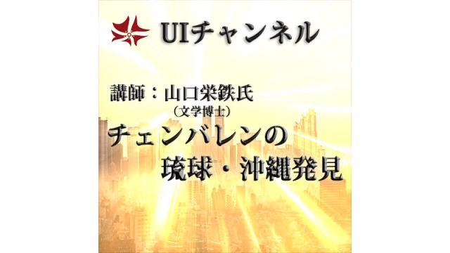 第193回UIチャンネル放送 「チェンバレンの琉球・沖縄発見」講師:山口栄鉄氏(文学博士)