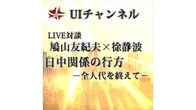 第194回UIチャンネル放送 鳩山友紀夫×徐静波対談「日中関係の行方-全人代を終えて-」