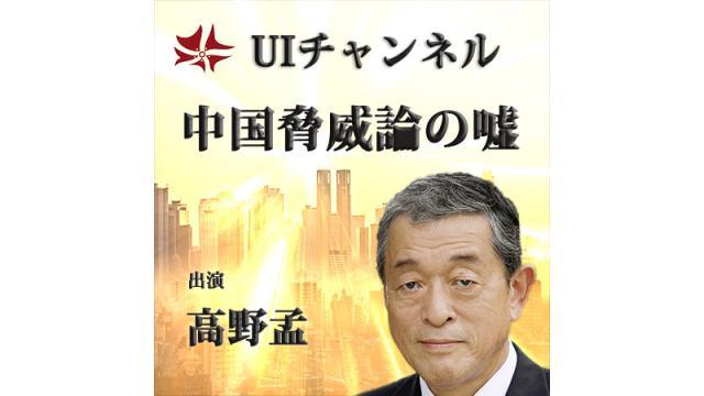 第195回UIチャンネル放送「中国脅威論の嘘」講師:高野孟(ジャーナリスト)