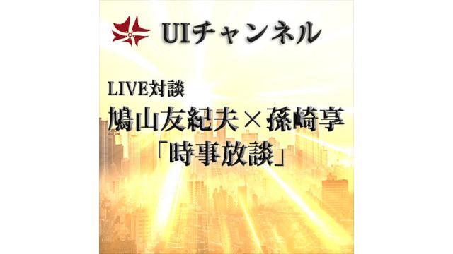 第196回UIチャンネルLIVE対談 鳩山友紀夫×孫崎享「時事放談」