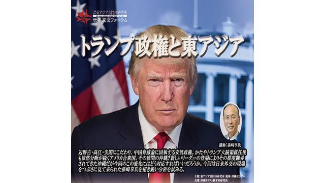 第197回UIチャンネルLIVE対談「トランプ政権と東アジア」講師:孫崎享氏