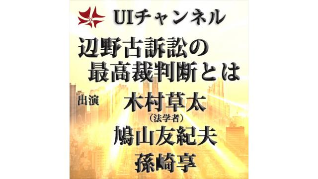 第199回UIチャンネル放送「辺野古訴訟の最高裁判断とは」出演:木村草太氏(法学者)、鳩山友紀夫氏、孫崎享氏