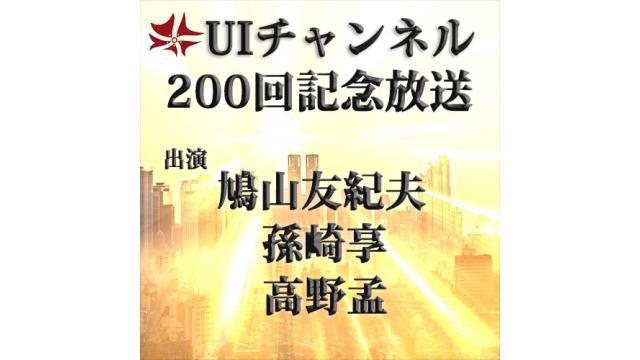 第200回UIチャンネル放送 出演:鳩山友紀夫氏、孫崎享氏、高野孟氏