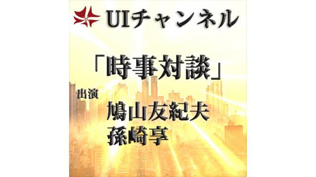 第203回UIチャンネルLIVE対談 鳩山友紀夫×孫崎享「時事放談」