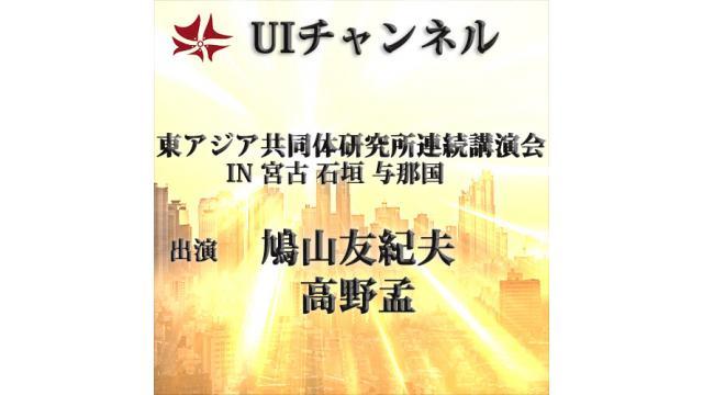 第211回UIチャンネル放送「伊波敏男・信州沖縄塾塾長講演会」