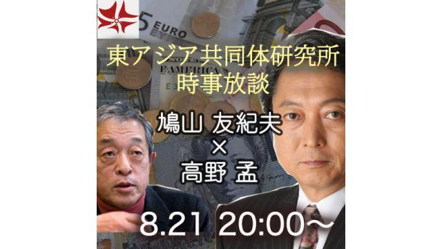 第212回UIチャンネル放送LIVE対談 鳩山友紀夫×高野孟「時事放談」