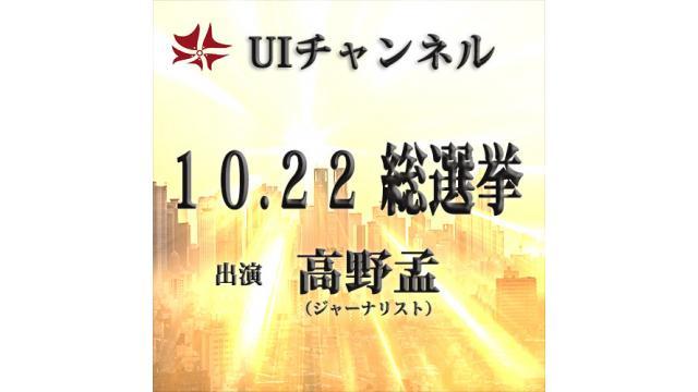 第218回UIチャンネルLIVE放送 高野孟独演「10.22総選挙」