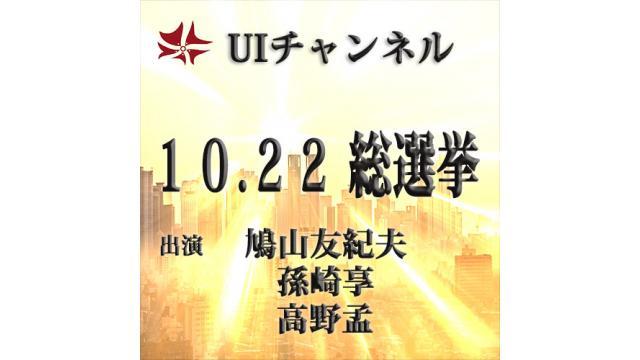 第220回UIチャンネルLIVE放送 鳩山友紀夫×孫崎享×高野孟鼎談「10.22総選挙」