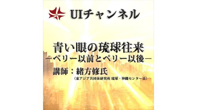 第221回UIチャンネルLIVE放送 「青い眼の琉球往来-ペリー以前とペリー以後-」講師:緒方修氏