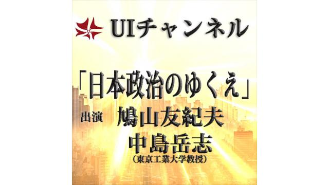 第222回UIチャンネルLIVE放送 鳩山友紀夫×中島岳志(東京工業大学教授)「日本政治のゆくえ」