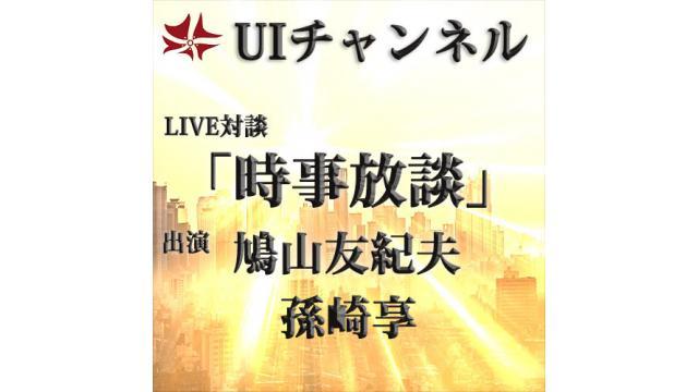 第223回UIチャンネルLIVE対談 鳩山友紀夫×孫崎享「時事放談」
