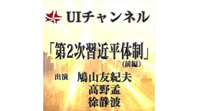 第225回UIチャンネルLIVE対談「第2次習近平体制(前篇)」出演:鳩山友紀夫、徐静波、高野孟