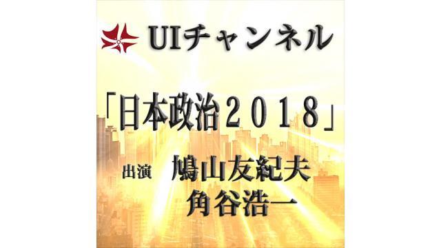 第227回UIチャンネルLIVE対談「日本政治2018」出演:鳩山友紀夫、角谷浩一