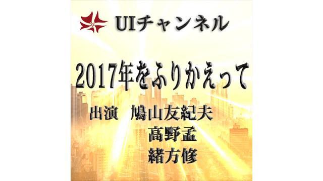 第229回UIチャンネルLIVE鼎談 鳩山友紀夫×高野孟×緒方修「2017年を振り返って」