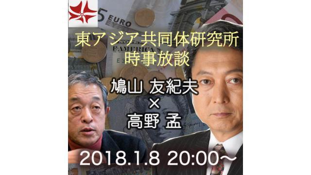 第230回UIチャンネルLIVE鼎談 鳩山友紀夫×高野孟