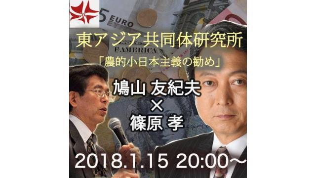 第231回UIチャンネルLIVE対談 鳩山友紀夫×篠原孝衆院議員