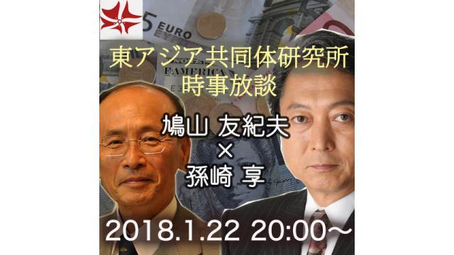 第232回UIチャンネルLIVE対談 鳩山友紀夫×孫崎享