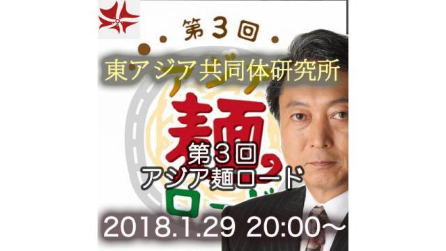 第233回UIチャンネル 第3回アジア麺ロード