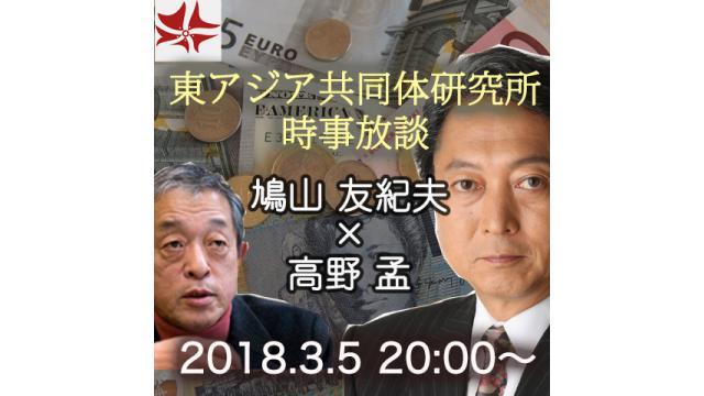 第238回UIチャンネルLIVE対談 鳩山友紀夫×高野孟