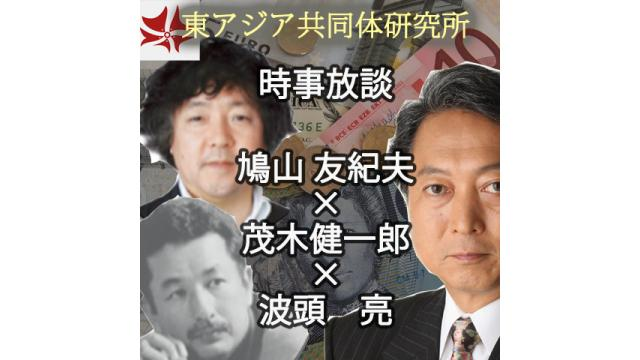 第239回UIチャンネルLIVE鼎談 鳩山友紀夫×茂木健一郎×波頭亮