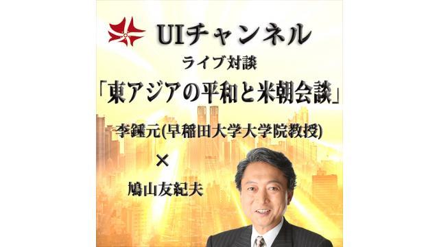 第243回UIチャンネル「東アジアの平和と米朝会談」