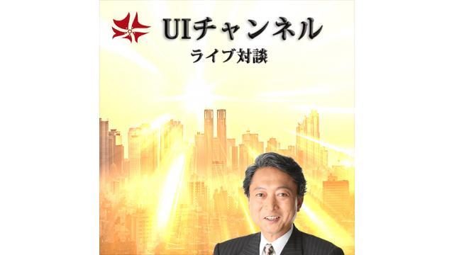 第250回UIチャンネル  鳩山友紀夫 ✖︎ 前川喜平(文部科学省前事務次官)