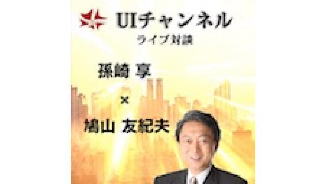 第252回UIチャンネル  鳩山友紀夫 ✖︎ 孫崎享(元外務省国際情報局局長)