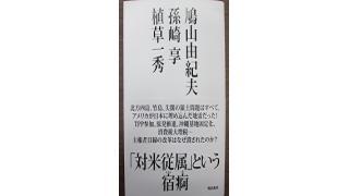 EACI-news 「対米従属」という宿痾 (飛鳥新社)が6月7日に発売されます。