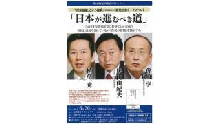 鳩山由紀夫×孫崎享×植草一秀「日本が進むべき道」