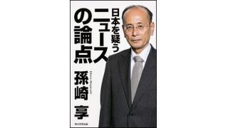 孫崎享の最新刊!「日本を疑うニュースの論点」(角川学芸出版)