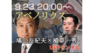 9月23日(月)20時より鳩山友紀夫×植草一秀対談「アベノリスク」