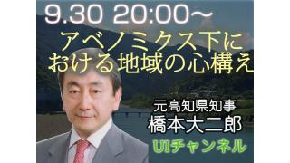 9月30日(月)20時より 元高知県知事 橋本大二郎「アベノミクス下における地域の心構え」