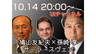 10月14日(月)20時からUIチャンネル生放送 鳩山友紀夫×孫崎享×サーラ・スヴェン鼎談