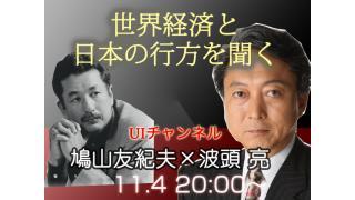 11月4日(月)20時からUIチャンネル生放送 鳩山友紀夫×波頭亮対談「世界経済と日本の行方を聞く」