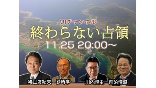 11月25日(月)20時からUIチャンネル生放送 東アジア共同体研究所主催シンポジウム「終わらない占領~日本は真の独立国家なのか!?」