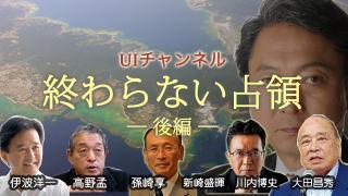 12月2日(月)20時からUIチャンネル生放送 東アジア共同体研究所主催シンポジウム「終わらない占領~日本は真の独立国家なのか!?」後編