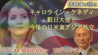12月9日(月)20時~UIチャンネル生放送「孫崎享が語るキャロライン・ケネディ駐日大使と今後の日米東アジア外交」