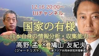12月16日(月)20時~UIチャンネル生放送 鳩山友紀夫×高野孟対談「国家の有様~日本自身の情報分析・収集能力」
