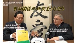 1月13日(月)20時~UIチャンネル生放送 鳩山友紀夫×アナトリー・コーシキン対談「日ロ関係の未来をうらなう」