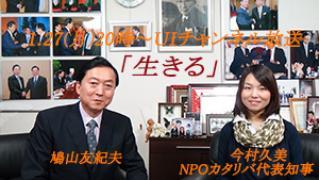 1月27日(月)20時~UIチャンネル生放送 鳩山友紀夫×今村久美対談「生きる」