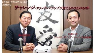 2月3日(月)20時~UIチャンネル生放送 鳩山友紀夫×佐藤大吾対談「チャレンジ-ファンドレイジングが変えるあなたの未来-」