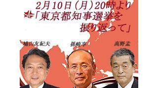 2月10日(月)20時~UIチャンネル生放送 鳩山友紀夫×孫崎享×高野孟鼎談「東京都知事選挙をふりかえって」