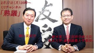 2月17日(月)20時~UIチャンネル生放送 鳩山友紀夫×鈴木寛対談「熟議」